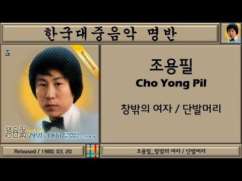 한국대중음악명반 / 조용필 (Cho Yong Pil) 1집 / 창밖의 여자 / 단발머리