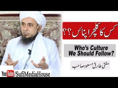 Kis Ka Culture Apnai | Mufti Tariq Masood @ Masjid Alfalahiya Karachi 18 Feb 2018