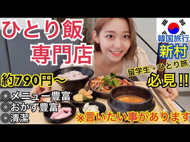 【韓国旅行】ひとり旅!留学生必見!一人前から食べれるひとり飯専門店が超便利【モッパン 】