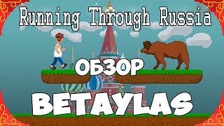 Running Through Russia (Обзор Betaylas) 4094 достижений в Steam