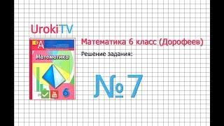 Задание 7 - ГДЗ по математике 6 класс Дорофеев Г.В., Шарыгин И.Ф.