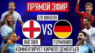 Прямая трансляция Англия Германия Евро 2020