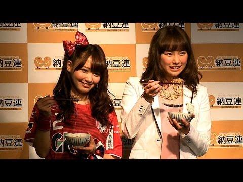 桃瀬美咲&尾島知佳、納豆早食い世界記録に挑戦 2014年度『納豆クイーン表彰式』