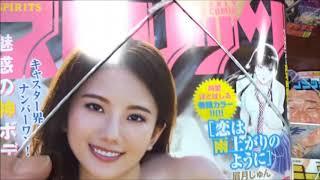 週刊ビッグコミックスピリッツ 2017年52号 伊東紗冶子 伊東紗冶子 検索動画 8