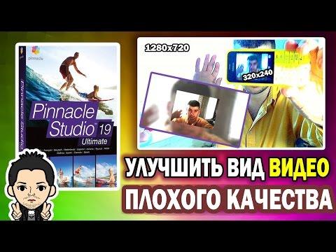 Pinnacle Studio 16,17,18,19  Улучшаем вид  видео плохого качества