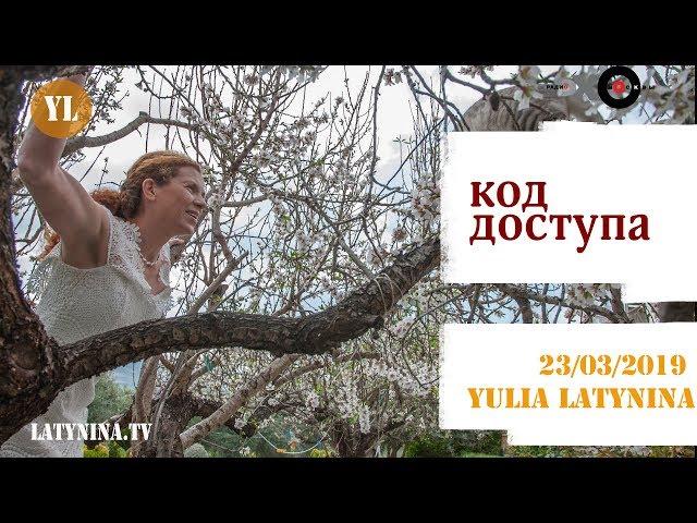 LatyninaTV / Код Доступа / 23.03.2019 / Юлия Латынина