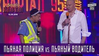 Пьяная Полиция vs. пьяный водитель |  Вечерний Квартал 10.09.2016