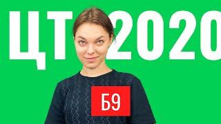 ЦТ 2020 В9