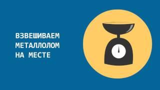 Вывоз лома(, 2016-04-12T10:12:22.000Z)