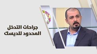 د. بدر عبيدات - جراحات التدخل المحدود للديسك