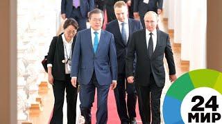 Путин и Мун Чжэ Ин: У нас общая цель – мир на Корейском полуострове - МИР 24
