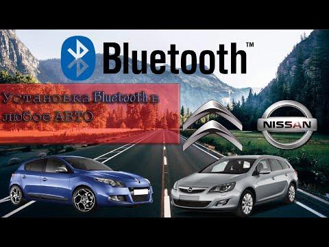 Простая установка Bluetooth/AUX на любую штатную магнитолу авто