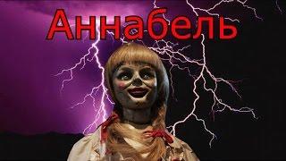 Треш Обзор Фильма Проклятие Аннабель