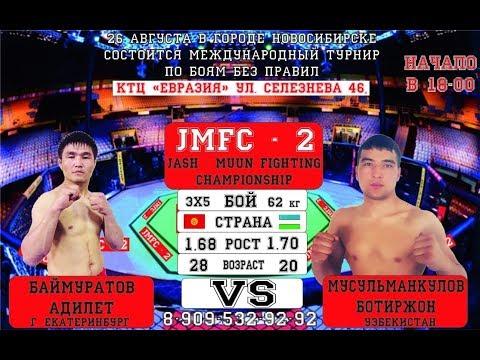 Новосибрск шаары бой без правил 2018г JMFC-2