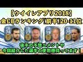 【ウイイレアプリ2018】金玉CB最強ランキング[前半]20-11位