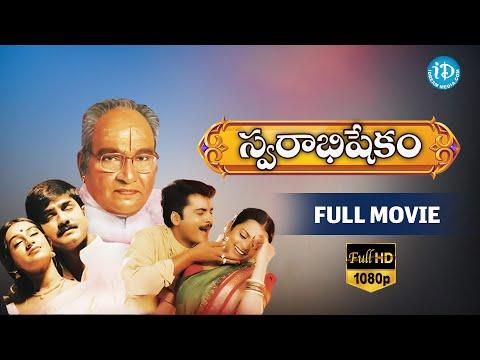 Swarabhishekam Telugu Full Movie || Srikanth, Sivaji, Laya || K Viswanath || Vidyasagar