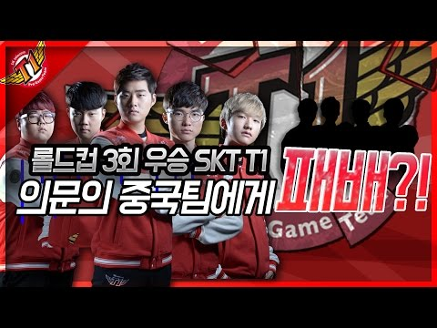 [ Bang Game full ] The world best team SKT lost to a Chinese