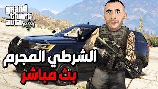 🔴Grand Theft Auto V PC RP Live1🗡🔪حفيد بوناكه  رجل عصابة 💰