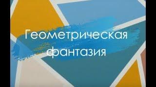 """Как покрасить стену в несколько цветов """"Геометрическая фантазия"""". Лайфхак"""