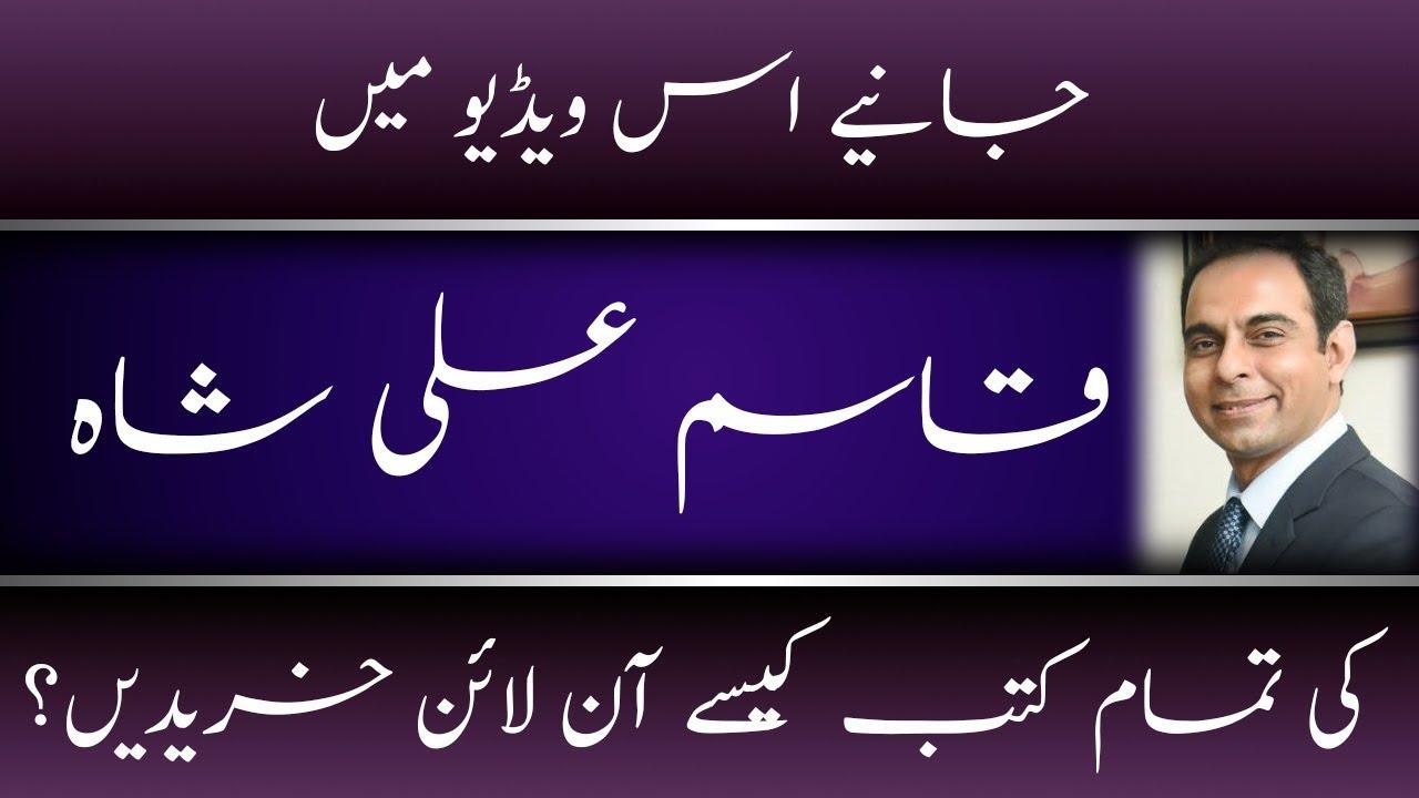 Books By Qasim Ali Shah || Qasim ALi Shah's Books complete list #1