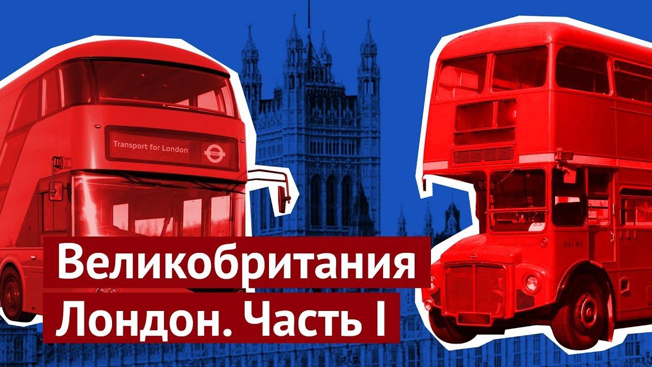 Лондон: как живут англичане