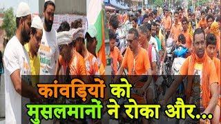 यूपी में कांवडियों को रोक रहे हैं मुसलमान, ये है वजह। Kanwar Yatra lays thrust on social harmony|