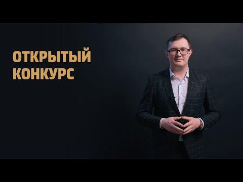Госзакупки / Открытый конкурс / Условия участия в открытом конкурсе