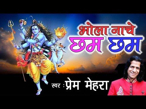 Bhola Nache Chham Chham !! भोला नाचे छम छम !! Superhit Shiva Bhajan !! Prem Mehra!!BhaktiBhajnKirtan
