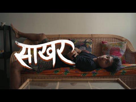 Saakhar (Sugar) | Short Film of the Day