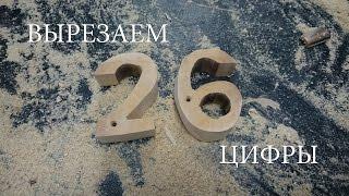 Вырезаем электролобзиком цифры #8(В этом видео я покажу как вырезать с помощью электролобзика цифры из обычной доски., 2015-05-26T15:22:41.000Z)