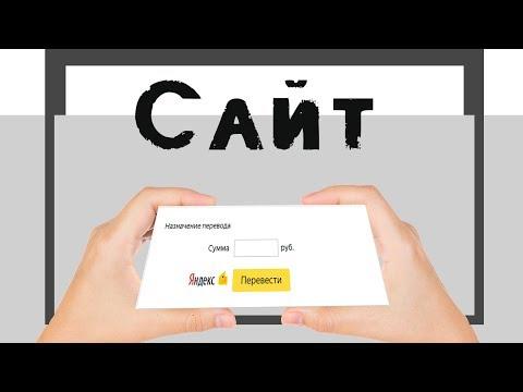 Как вставить форму приема платежей Яндекс Деньги на сайт. Пример на Wopdpress и Platforma LP