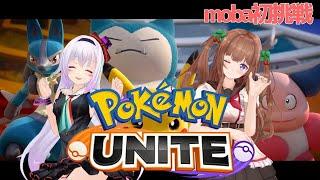 【Pokémon UNITE(ポケモンユナイト)】かわいいポケモンちゃんたちと一緒に💓moba初挑戦だー!!【#さくらんぼアイス  /花京院ちえり×カルロピノ】