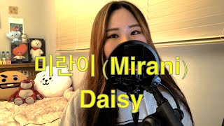 Daisy (Feat. pH-1) - 미란이 (Mirani) cover by. kyung jin