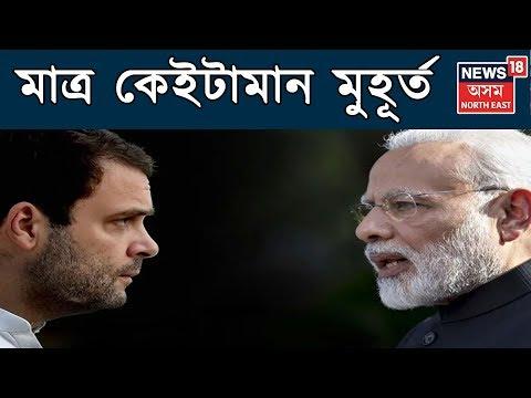 কাইলৈ ঘোষিত হ'ব নিৰ্বাচনী ফলাফল | Lok Sabha Election 2019