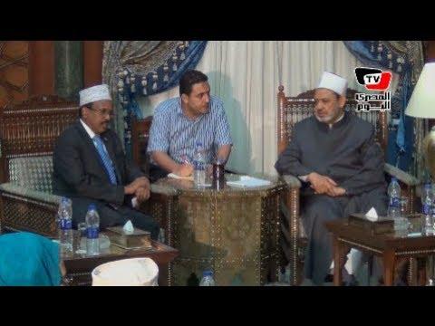 شيخ الأزهر يلتقي بالرئيس الصومالي في مقر المشيخة