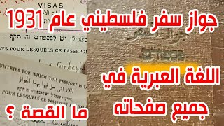 ماسبب وجود كتابة باللغة العبرية على جواز سفر فلسطيني صادر عام  1931 م ؟ لم تكن اسرائيل موجودة !