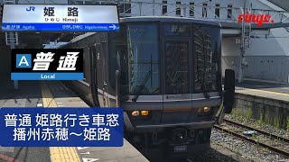 【JR赤穂線】普通 姫路行き車窓  播州赤穂〜姫路