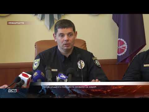 Тисменицького поліціянта зловили на хабарі