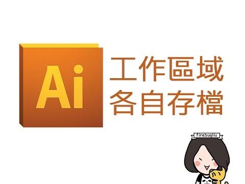 AI Illustrator工作區域各自存檔