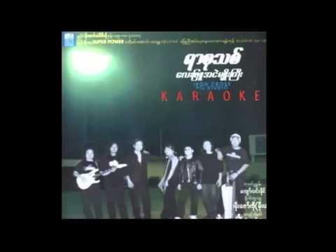 ရာစုသစ္ =ေလးၿဖဴ +အငဲ+Moye Giy myanmar song