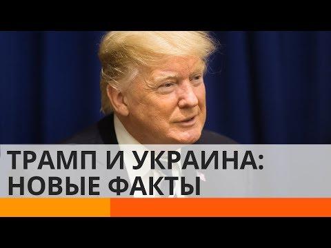 Импичмент Трампа и Украина: всплыли новые факты
