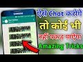 How to Secret Chat on whatsaap_amazing Trick for Whatsaap क्या आप जानतें हो ?