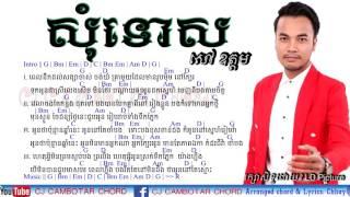 សៅ ឧត្ដម - សុំទោស | sou odom Somtos sorry khmer Song 2017 khmer original song videos