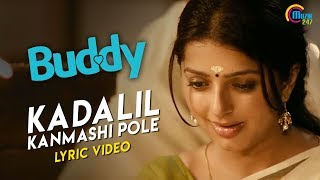 Buddy - Malayalam Movie | Kadalil Kanmashi Pole Lyric Video | Bhumika Chawla | Navneeth Sundar | HD