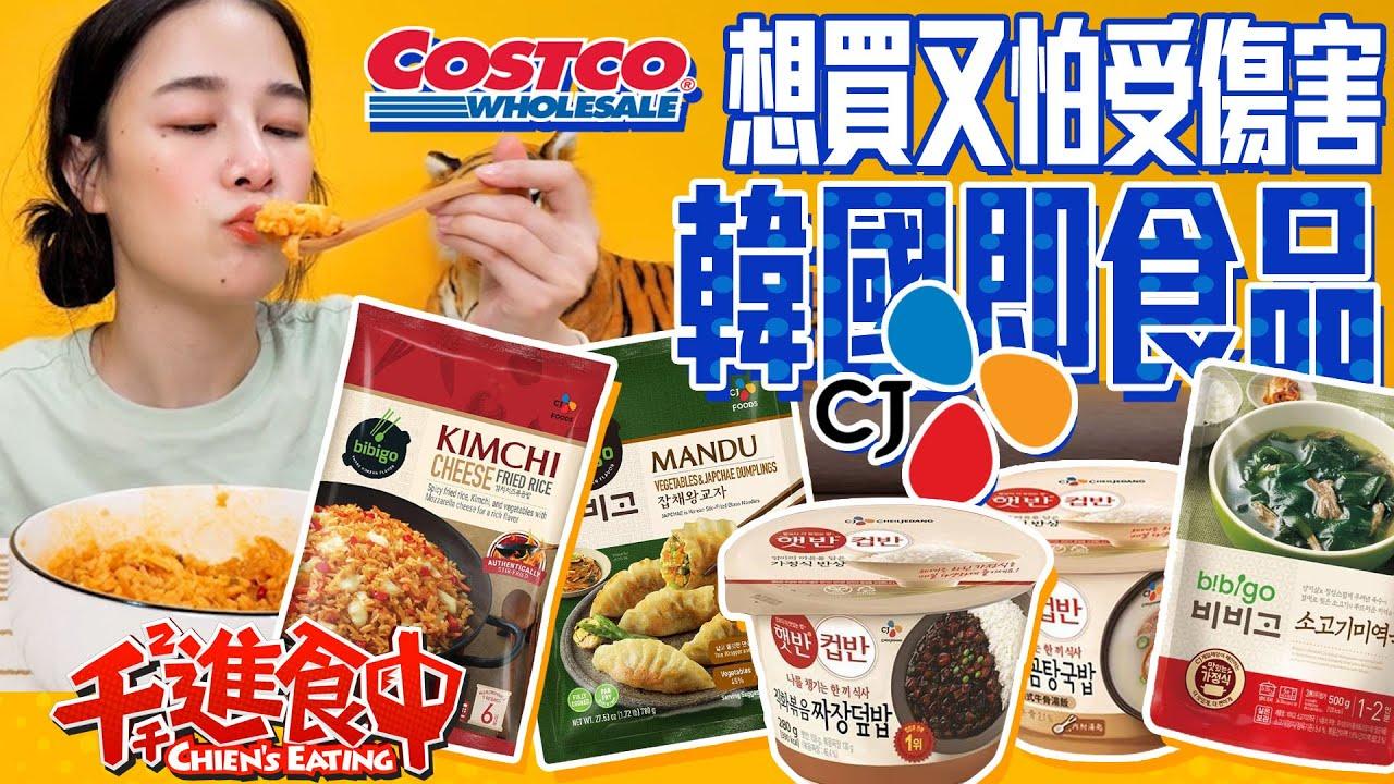 【千千進食中】韓國CJ即食調理包商品究竟可不可以下手呢?costco好市多想買又怕受傷害!整箱買下去吃起來!!