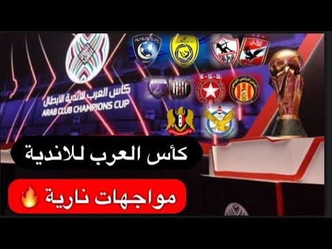 كاس العرب للأندية | مواجهات نارية 🔥| الاندية المشاركة ببطولة الاندية العربية