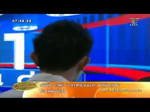 เรื่องเล่าเช้านี้ เจาะข่าวเด่น วันนี้ 'อุทาหรณ์ คดีด.ญ.13 ถูกฆ่าข่มขืนบนรถไฟไทย ตอน2' (11ก.ค.57)