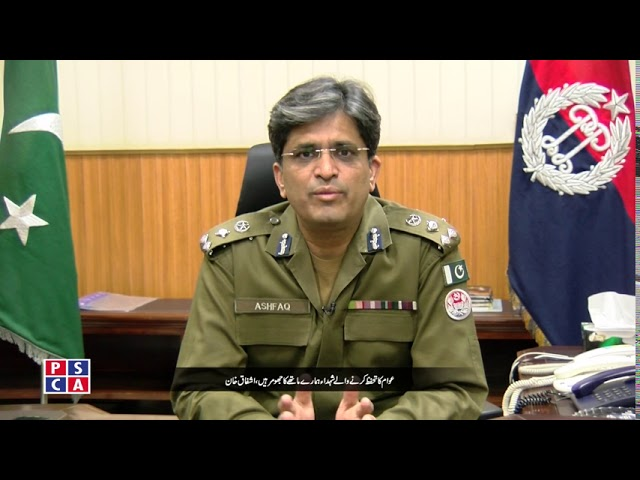 DIG Operations Lahore Ashfaq Khan's message on Police Martyrs' Day||PSCA TV||Youm-e-Shuda Special