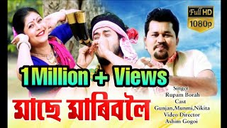 Mase Mariboloi | Rupam Borah | Gunjan | Munmi Kalita | Official Video | New Assamese Song 2020