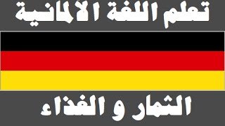 تعلم اللغة الألمانية : ١- الثمار و الغذاء - Lernen Sie Arabisch